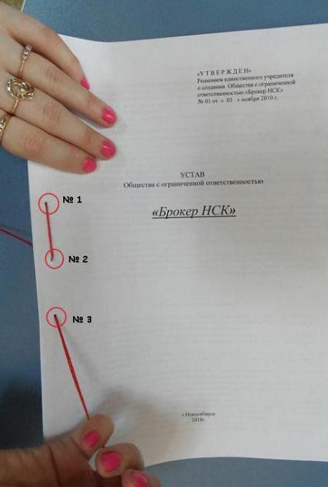 Сшить ниткой документ пошагово