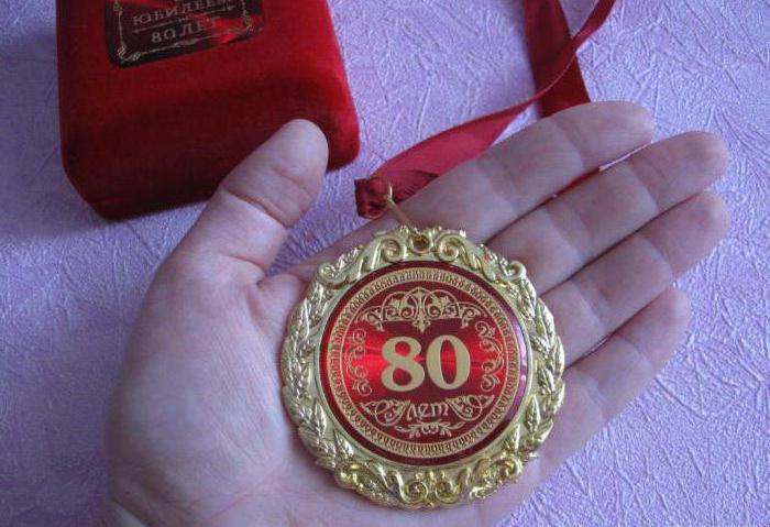 Подарок на 80 дедушке 23