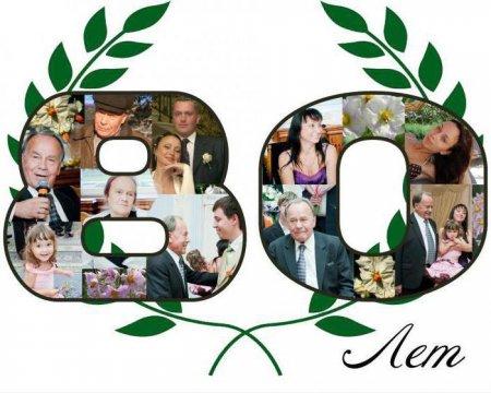Открытка своими руками к юбилею 80 лет 198