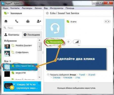Как сделать качество лучше в скайпе с телефона
